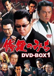 [送料無料] 修羅のみち DVD-BOX1 [DVD]