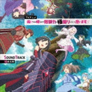 増田太郎 純情のアフィリア 出色 佐々木李子 TVアニメ SOUND CD 痛いのは嫌なので防御力に極振りしたいと思います 豪華な TRACK