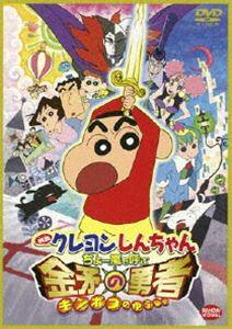映画 クレヨンしんちゃん ちょー嵐を呼ぶ DVD 期間限定 メーカー公式ショップ 金矛の勇者