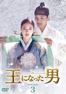 王になった男 DVD-BOX3 [DVD]