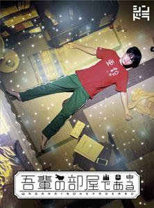 吾輩の部屋である [Blu-ray]