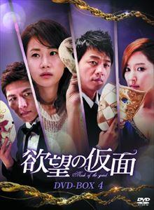 [送料無料] 欲望の仮面 DVD-BOX4 [DVD]