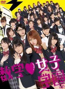 数学 女子学園 DVD-BOX(初回限定版) [DVD]