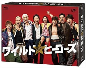 [送料無料] ワイルド・ヒーローズ Blu-ray BOX [Blu-ray]