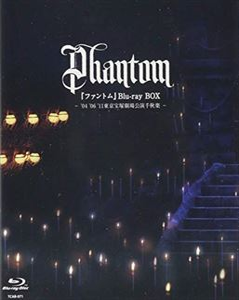 [送料無料] ファントム Blu-ray BOX 04 06 11東京宝塚劇場公演千秋楽 [Blu-ray]