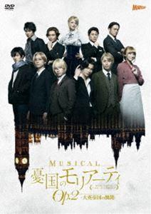 ミュージカル セットアップ 憂国のモリアーティ ギフト Op.2 DVD -大英帝国の醜聞-