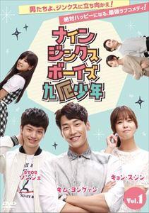 [送料無料] ナイン・ジンクス・ボーイズ~九厄少年~DVD-BOX2 [DVD]
