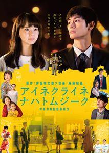 <title>アイネクライネナハトムジーク 豪華版Blu-ray 完全送料無料 Blu-ray</title>