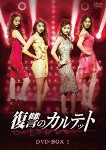 [送料無料] 復讐のカルテット DVD-BOX1 [DVD]