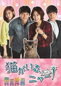 [送料無料] 猫がいる、ニャー! DVD-BOXII [DVD]