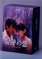 [送料無料] 最後の恋 DVD-BOX [DVD]