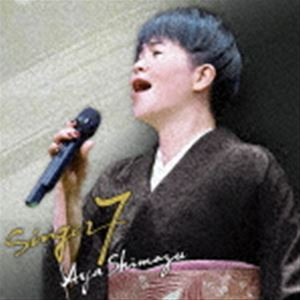 島津亜矢 SINGER7 NEW ARRIVAL CD 定番