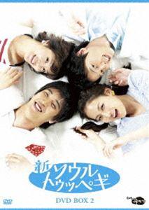 【驚きの値段で】 新・ソウルトゥッペギ DVD-BOX DVD-BOX 2 2 [DVD], 鋸南町:300312fb --- delivery.lasate.cl