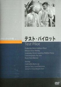 テスト・パイロット [DVD]:ぐるぐる王国FS 店