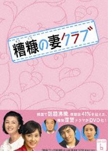 [送料無料] 糟糠の妻クラブ DVD-BOX 6 [DVD]