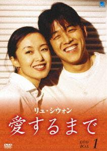 [送料無料] リュ・シウォン 愛するまで リュ・シウォン パーフェクトBOX 愛するまで Vol.1 Vol.1 [DVD], オヤマシ:1ac7c4df --- sunward.msk.ru