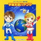 2011年ビクター運動会 今季も再入荷 1: 新商品!新型 宇宙太鼓ハヤブサ 全曲振り付き CD