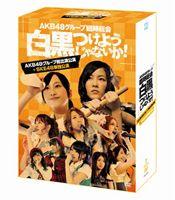 [送料無料] AKB48/AKB48グループ臨時総会 ~白黒つけようじゃないか!~(AKB48グループ総出演公演+SKE48単独公演) [DVD]