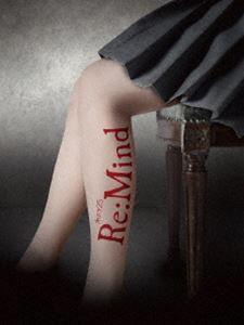 [送料無料] Re:Mind [DVD]