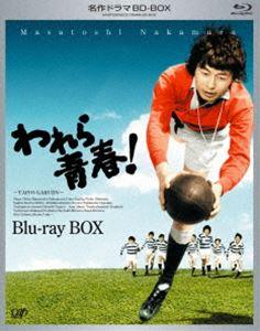 名作ドラマBDシリーズ われら青春! BD-BOX [Blu-ray]