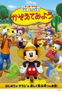 ステーショナリーセット付 送料無料カード決済可能 ディズニー スプリングキャンペーン ミッキーマウス かぞえてみよう 新作 大人気 クラブハウス DVD