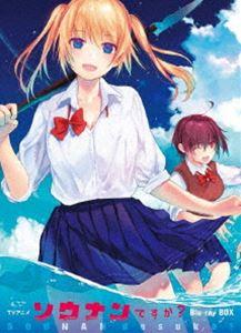 [送料無料] TVアニメ「ソウナンですか?」Blu-ray BOX [Blu-ray]