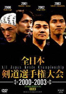 <title>全日本剣道選手権大会 2000-2003 第48回-第51回大会 総集編 低価格 DVD</title>