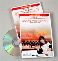 [送料無料] 中学校の合唱指導 美しく輝きのある声を求めて 部活編(同声) Vol.1 同声合唱のための発声指導 [DVD]