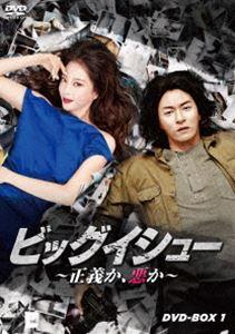 ビッグイシュー ~正義か、悪か~ DVD-BOX1 [DVD]