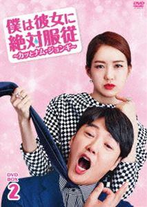 [送料無料] 僕は彼女に絶対服従 ~カッとナム・ジョンギ~ DVD-BOX2 [DVD]