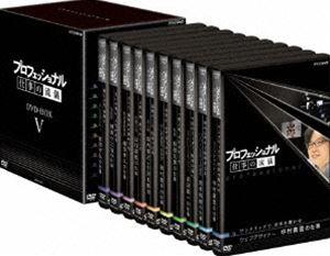[送料無料] プロフェッショナル 仕事の流儀 第V期 DVD-BOX [DVD]