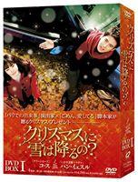 [送料無料] クリスマスに雪は降るの? DVD-BOX I [DVD]
