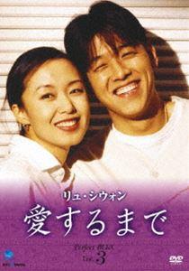 欲しいの [送料無料] リュ・シウォン Vol.3 愛するまで パーフェクトBOX [DVD] Vol.3 [DVD], AMBER:fbc321f4 --- 1000hp.ru