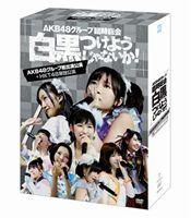 [送料無料] AKB48/AKB48グループ臨時総会 ~白黒つけようじゃないか!~(AKB48グループ総出演公演+HKT48単独公演) [DVD]