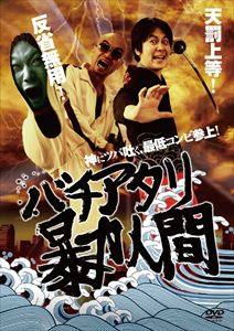 公式 お中元 バチアタリ暴力人間 DVD