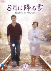 【スーパーセール】 8月に降る雪 8月に降る雪 [DVD] 1 DVD-BOX 1 [DVD], タカオノチョウ:b511d865 --- mail.freshlymaid.co.zw