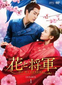 [送料無料] 花と将軍~OH MY GENERAL~ DVD-BOX1 [DVD]