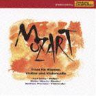 カール ズスケ 推奨 vn 実物 CD モーツァルト: ピアノ三重奏曲全集
