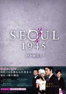 [送料無料] ソウル1945 DVD-BOX 5 [DVD]