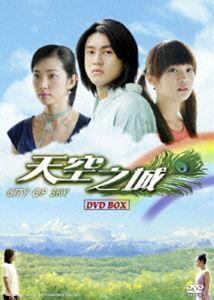 [送料無料] 天空之城~City of Sky DVD-BOX [DVD]