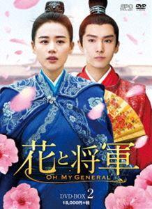 [送料無料] 花と将軍~OH MY GENERAL~ DVD-BOX2 [DVD]