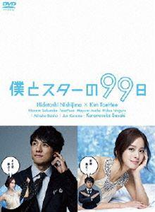 僕とスターの99日 DVD-BOX [DVD]