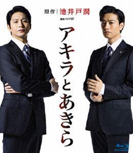[送料無料] 連続ドラマW アキラとあきら Blu-ray BOX [Blu-ray]