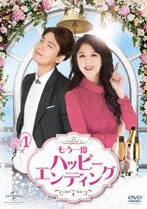 もう一度ハッピーエンディング DVD-SET1 DVD 受賞店 激安セール