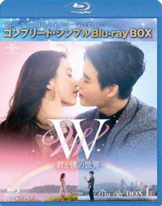 通販 激安 W -君と僕の世界- BD-BOX1 コンプリート シンプルBD-BOX6,000円シリーズ タイムセール 期間限定生産 Blu-ray