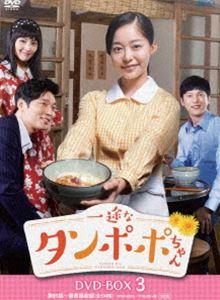 [送料無料] 一途なタンポポちゃん DVD-BOX3 [DVD]