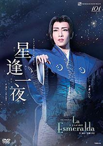 [送料無料] 宝塚歌劇団/ミュージカル・ノスタルジー『星逢一夜』/バイレ・ロマンティコ 『La Esmeralda』 [DVD]