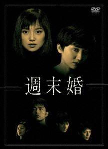 [送料無料] 週末婚 DVD-BOX [DVD]