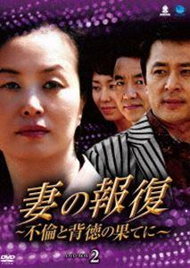 [送料無料] 妻の報復 ~不倫と背徳の果てに~ DVD-BOX2 [DVD]