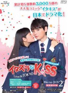 [送料無料] イタズラなKiss~Love in TOKYO<ディレクターズ・カット版>ブルーレイ BOX2 [Blu-ray]